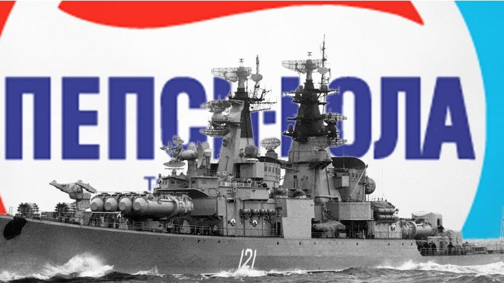 When Pepsi Controlled The World's 6th Largest Navy | World War Wings Videos